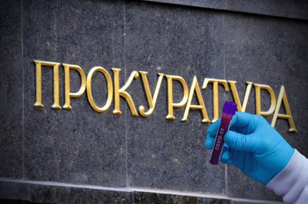 Вспышка COVID-19 установлена в прокуратуре Саратовской области