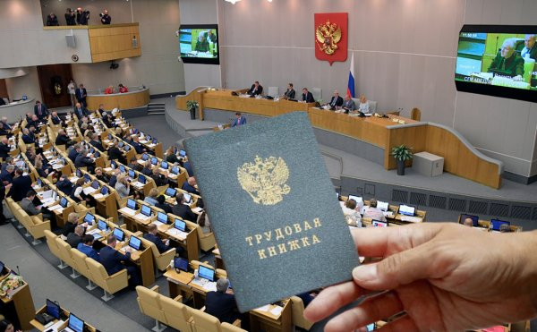 Депутаты ЛДПР предложили ввести почасовую оплату труда с января 2021 года